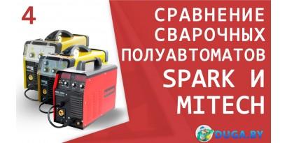 Сравнение сварочных полуавтоматов Spark и Mitech