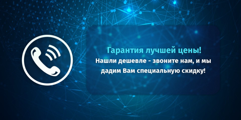 """АКЦИЯ """"ГАРАНТИЯ ЛУЧШЕЙ ЦЕНЫ!"""""""